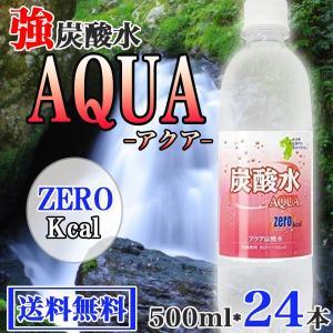 炭酸水 500ml 24本 最安値 強炭酸水 AQUA アクア プレーン  九州産 国産 純水 発泡水 スパークリングウォーター|taiyouno-lemon