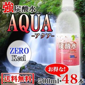 炭酸水 500ml 48本最安値 強炭酸水 AQUA アクア プレーン  九州産 国産 純水 発泡水 スパークリングウォーター|taiyouno-lemon