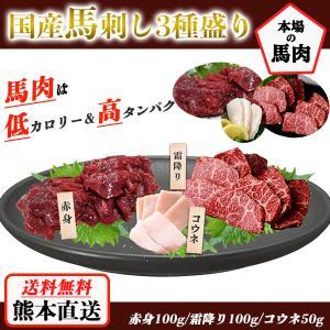 馬刺し 熊本 国産 3種食べ比べセット 約5人前 250g 赤身 霜降り たてがみ 馬刺 馬肉 お中元 お歳暮 贈り物 贈答 プレゼント ギフト 食べ物 惣菜 おつまみ