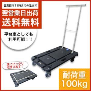 台車 軽量 折りたたみ 静音 平台車 手押し台車 コンパクトキャリー CC-211K (積載荷重100kgまで(送料無料/翌営業日出荷(在庫有時))|taiyousetubi