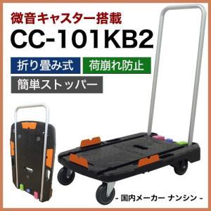 折りたたみ 手押し台車 コンパクトキャリー 平台車 樹脂製 CC-101KB2 耐荷重150kg  ナンシン (返品不可 個人宅配送不可)|taiyousetubi