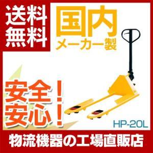 ハンドリフト ロングタイプ HP-20L ハンドパレット キャッチパレット ナンシン (返品不可 個人宅配送不可) taiyousetubi