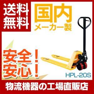ハンドリフト HPL-20S 低床式 ハンドパレット キャッチパレット ナンシン (返品不可 個人宅配送不可) taiyousetubi