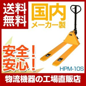 ハンドリフト HPM-10S 超低床式 ハンドパレット キャッチパレット ナンシン (返品不可 個人宅配送不可) taiyousetubi
