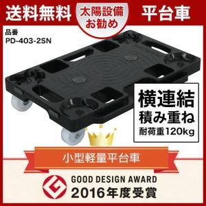 樹脂平台車 微音ナイロン車輪 ナンシン 41.2cm×27.7cm NN-PD-403-2SN (返品不可 個人宅配送不可)|taiyousetubi