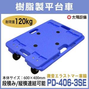樹脂平台車 (2台セット) 微音エラストマー車輪 ナンシン 60cm×40cm NN-PD-406-3SE-2 (返品不可 個人宅配送不可)|taiyousetubi