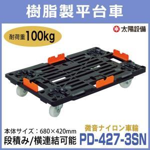 樹脂平台車 (2台セット) 微音ナイロン車輪 ナンシン 68cm×42cm PD-427-3SN-2 (返品不可 個人宅配送不可)|taiyousetubi
