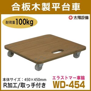 合板平台車 (2台セット) 木製 ナイロン車輪 耐荷重100kg 45cm×45cm ナンシン NN-WD-454-2 (返品不可 個人宅配送不可)|taiyousetubi