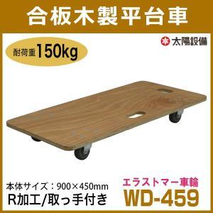 合板平台車 (2台セット) 木製 エラストマー車輪 耐荷重150kg 90cm×45cm ナンシン NN-WD-459-2 (返品不可 個人宅配送不可)|taiyousetubi