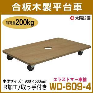 合板平台車 (2台セット) 木製 エラストマー車輪 耐荷重200kg 90cm×60cm ナンシン NN-WD-609-4-2 (返品不可 個人宅配送不可)|taiyousetubi