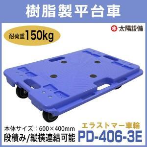 樹脂平台車 (2台セット) エラストマー車輪 耐荷重150kg 60cm×40cm ナンシン NN-PD-406-3E-2 (返品不可 個人宅配送不可)|taiyousetubi