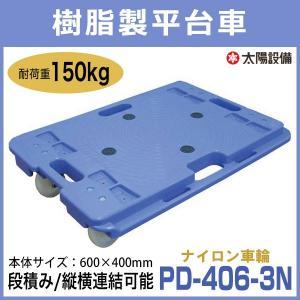 樹脂平台車 (2台セット) ナイロン車輪 耐荷重150kg 60cm×40cm ナンシン NN-PD-406-3N-2 (返品不可 個人宅配送不可)|taiyousetubi