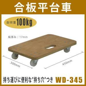 合板平台車 (2台セット) 木製 ナイロン車輪 耐荷重100kg 45cm×30cm ナンシン NN-WD-345-2 (返品不可 個人宅配送不可)|taiyousetubi