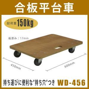 合板平台車 (2台セット) 木製 エラストマー車輪 耐荷重150kg 60cm×45cm ナンシン NN-WD-456-2 (返品不可 個人宅配送不可)|taiyousetubi