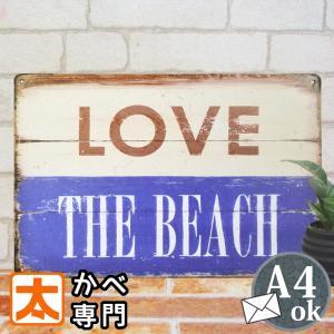 ブリキ看板 1000種類 ビーチ love2 ポスター|taiyozakka