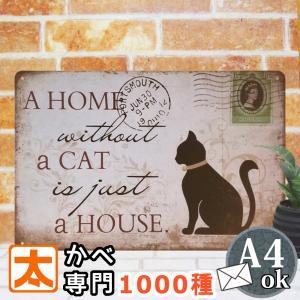 ブリキ看板 1000種類 CAT HOUSE 猫 ねこ ポスター