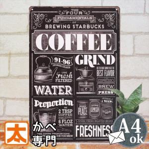 ブリキ看板 コーヒー fu ポスター インテリア カフェ 黒板 チョークアート taiyozakka
