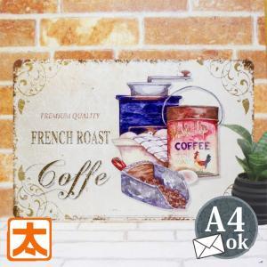 ブリキ看板 1000種類 コーヒー フレンチロースト ポスター taiyozakka