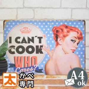 ブリキ看板 レトロ おしゃれ セクシー ポスター I CAN'T COOKING|taiyozakka
