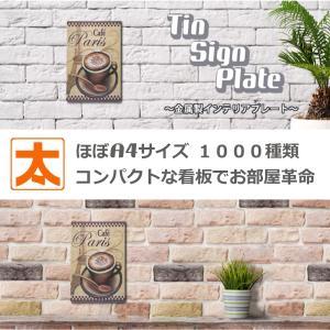 ブリキ看板 1000種類 コーヒー パリ ch ポスター|taiyozakka|02