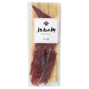 干し肉(32g) (冷蔵)|tajimanosato