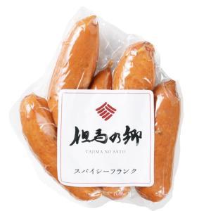 スパイシーフランク(180g) (冷蔵)|tajimanosato