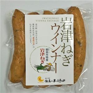 岩津ねぎウインナー(180g) スモークタイプ (冷蔵)|tajimanosato