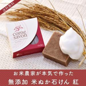 【送料無料】米ぬか石けん COME SAVON紅(全身用・固形80g)|tajimart