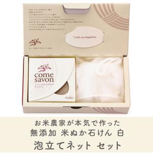 【ギフトボックス入り】米ぬか石けん COME SAVON白&泡立て洗顔ネットセット|tajimart