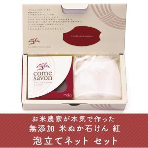 【ギフトボックス入り】米ぬか石けん COME SAVON紅&泡立て洗顔ネットセット|tajimart