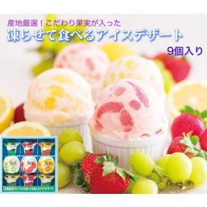 【贈り物・お中元に】凍らせて食べるアイスデザート 9個入(箱入) 産地厳選!こだわり果実入り|tajimart