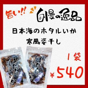 日本海のほたるいか 寒風姿干し1袋30g おやつ・おつまみ・贈り物・旅行気分|tajimart