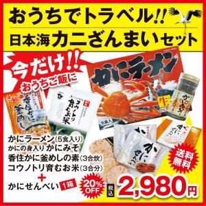 20%OFF 日本海のカニざんまいセット カニせんべい・カニめし・こうのとり米 おうちでトラベル 旅行気分 おうちごはん|tajimart