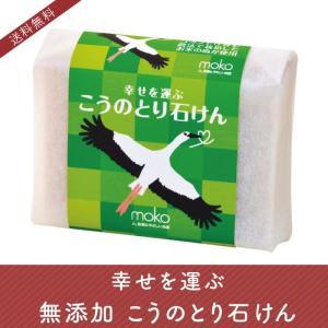 【送料無料】 幸せを運ぶ こうのとり石けん(全身用・固形60g) お米農家が本気で作った米ぬか石けん|tajimart