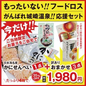 日本海名産カニせんべい1点+おまかせ3点 計4点! 「がんばれ城崎温泉!」応援セット 福袋・おやつ・おつまみ・贈り物・旅行気分|tajimart