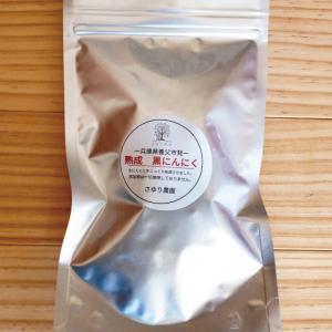 【送料無料】熟成黒にんにく120g1袋 青森産ホワイト六片種 手作り 無添加 有機栽培|tajimart