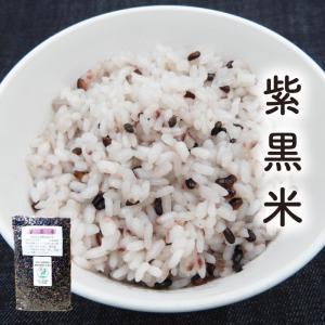 【無農薬】紫黒米200g いつもの白米と一緒に炊くだけ 高栄養 有機栽培 兵庫県豊岡産|tajimart
