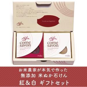 【ギフトボックス入り】米ぬか石けん COME SAVON紅&白セット(全身用・固形80g×2個)|tajimart