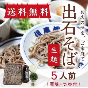 【生麺】生そば 花水木の出石そば5人前(薬味・ストレートつゆ付)お店の味を手軽にご家庭で|tajimart