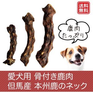 Lサイズ(30〜31cm)愛犬用 骨付き鹿肉 お肉たっぷり鹿のネック かみかみ長持ち 無添加 手づくり 兵庫県但馬産 本州鹿|tajimart