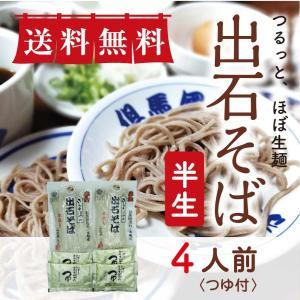 【半生麺】皿そば屋の出石そば4人前(2人前×2袋) つゆ付き ポイント消化にも|tajimart