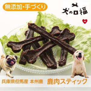 【小型犬用】ドライ鹿肉スナック50g(約24本入) 無添加・手づくり 兵庫県但馬産本州鹿 tajimart