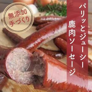 【無添加】鹿肉ソーセージ90g(3本入) 鹿肉と但馬牛の牛脂と塩だけを使用した安全・おいしいソーセージ 兵庫県但馬産|tajimart