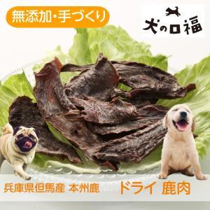 【愛犬・愛猫用】カリッと鹿肉スライス50g 無添加・手づくり 兵庫県但馬産本州鹿 tajimart