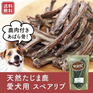 【お得用】愛犬用スペアリブ80g 無添加 兵庫県但馬産本州鹿 tajimart