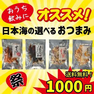 選べるおつまみ 小袋3種セット 日本海の甘エビ・ほたるいか使用 おうち飲み お試し ポイント消化 おつまみ 贈り物 お取寄せグルメ|tajimart