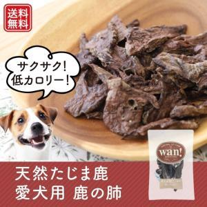 【おまけ付き】鹿の肺15g 愛犬用おやつ 兵庫県但馬産本州鹿|tajimart