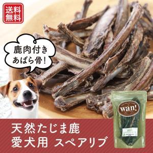 【おまけ付き】愛犬用スペアリブ60g 無添加 兵庫県但馬産本州鹿|tajimart
