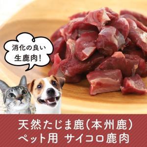 ペット用サイコロ生鹿肉 300g 皮膚と毛の艶に良い酵素パワー 兵庫県産本州鹿|tajimart