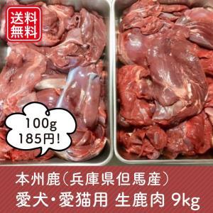ペット用 新鮮生鹿肉9kg お得な詰合わせ(もも肉・肩肉・スネ・ネック・バラ肉)毛艶に良い酵素パワー 兵庫県但馬産本州鹿|tajimart